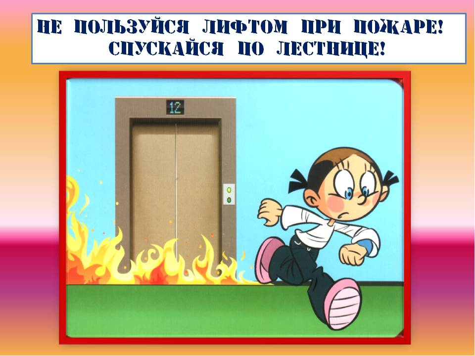 картинки при пожаре сообщи соседям людей